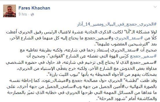 """فارس خشان عبر """"فيسبوك"""""""