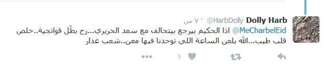 """إحدى مناصرات """"القوات"""" عبر """"تويتر"""""""