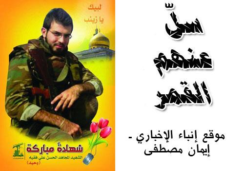 iman-moustafa-shouhada