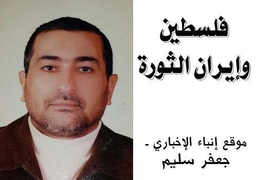 jaafar-sleem-palestine-iran