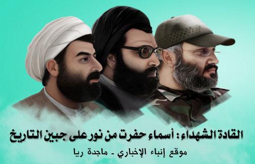 القادة الشهداء: أسماء حفرت من نور على جبين التاريخ