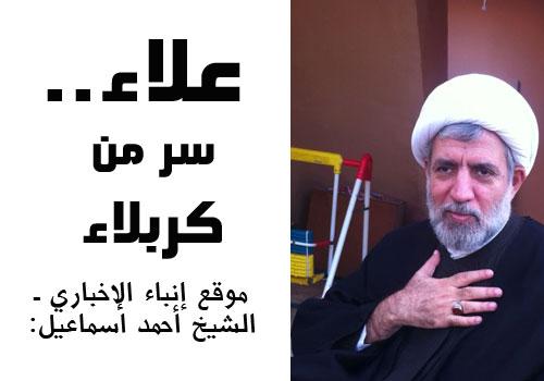 ahmad-ismael-alaa