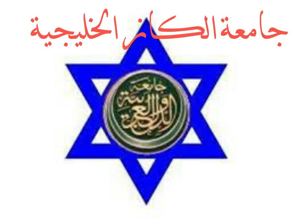 arab-league-israeli