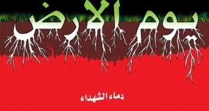 كاريكاتور: يوم الأرض.. حيّ بدماء الشهداء