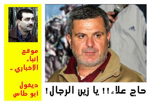 digole-aboutas-martyr-alaa