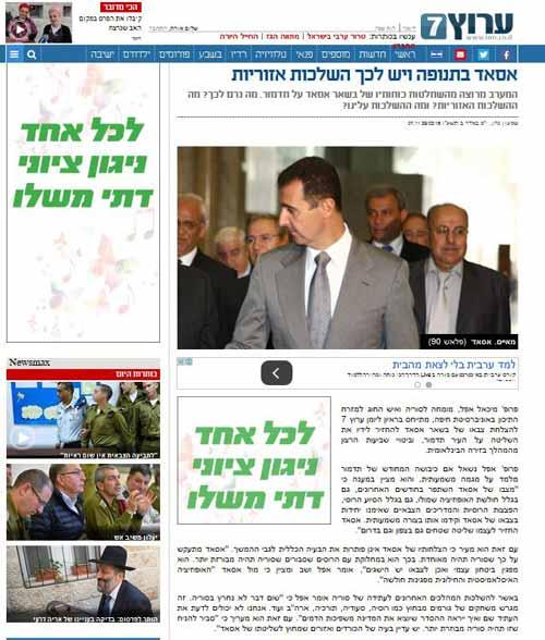خبير اسرائيلي: الرئيس الأسد يستعيد الزخم في سوريا ولهذا تداعيات إقليمية