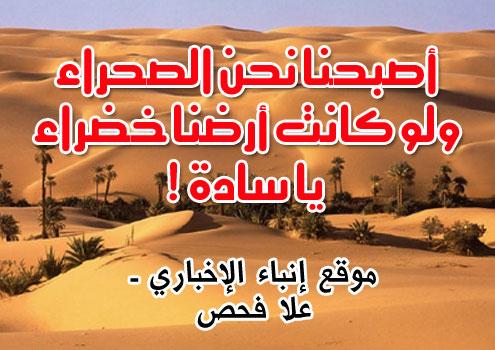ola-fahes-desert