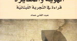 """""""السلفية والسلفيون – الهوية والمُغَايَرة – (قراءة في التجربة اللبنانية)"""