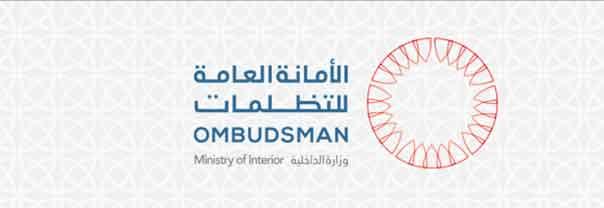 البحرين: التظلمات تفتح تحقيقًا في حادثة اغتصاب معتقلة في مبنى التحقيقات