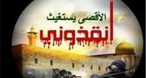 """""""اسرائيل""""تفضح حلفاءها العرب الذين منعوا """"اشتعال العالم الاسلامي"""" بشأن الاقصى!"""