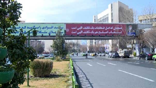 الانتخابات البرلمانية الايرانية