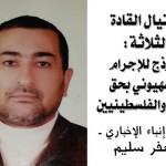 اغتيال القادة الثلاثة: نموذج للإجرام الصهيوني بحق لبنان والفلسطينيين