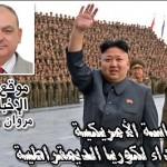 السياسة الأمريكية والعداء لكوريا الديمقراطية
