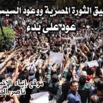 مضيق الثورة المصرية ووعود السيسي: عَود على بدء