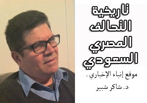 تاريخية التحالف المصري السعودي