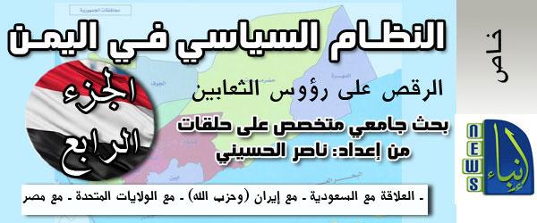 yemen-naserhosseini-research4