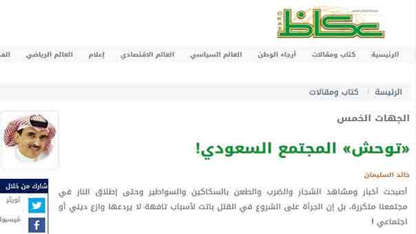 """""""عكاظ"""": المجتمع السعودي متوحش"""
