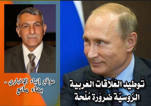 bahaa-mane3-russia-arabs