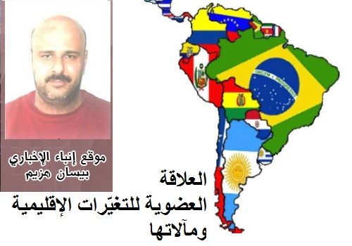 bissan-hazim-latin-america