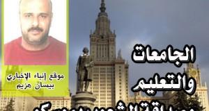 الجامعات والتعليم وصداقة الشعوب بموسكو