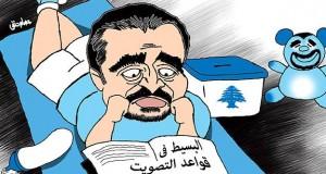 كاريكاتور: سعد الحريري يخطئ بالتصويت!