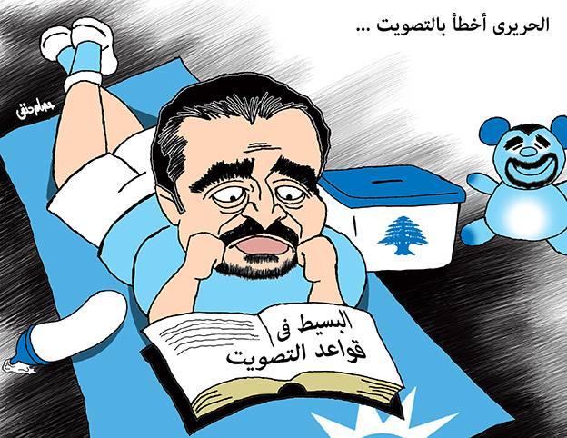 caricature-issamhanafy-lebanon-hariri