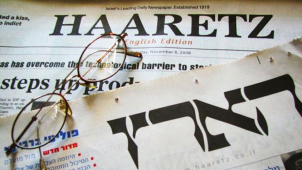 """صحيفة """"هآرتس"""""""