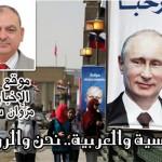الروسية والعربية.. نحن والروسيا