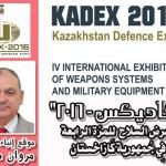 """""""كَاديكس – 2016"""" معرض السلاح للمرّة الرابعة فِي جُمهورية كَازاخستان"""