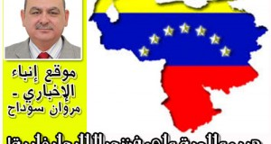 حرب عالمية على فنزويلا البوليفارية!