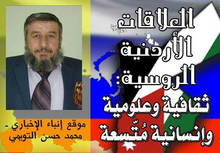 mhamad-tweimi-russia-jordan