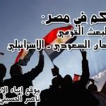 الحكم في مصر بين البعث القومي والإرتهان السعودي ـ الإسرائيلي