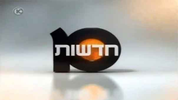 القناة العاشرة: دول الخليج والسيسي ينتظرون رد نتنياهو حول المؤتمر الاقليمي لتطبيع العلاقات مع
