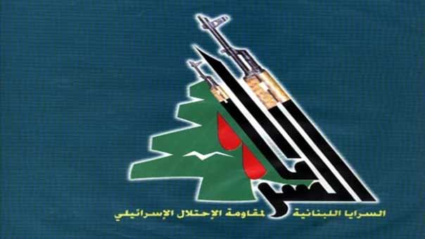 السرايا اللبنانية لمقاومة الاحتلال
