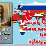 روسيا وأفريقيا الجنوبية ووسط أفريقيا.. تاريخ وتعاون