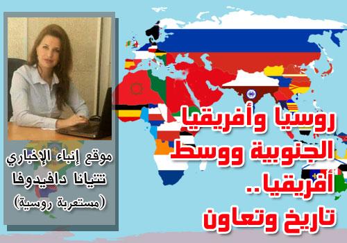tatiana-davidova-russia-africa