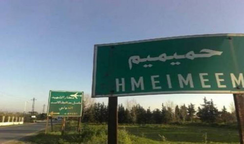 مركز حميميم
