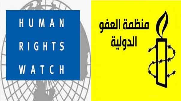 هيومن رايتس ووتش ومنظمة العفو الدولية