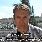 روسيا والأردن حليفان طبيعيان في مكافحة الإرهاب