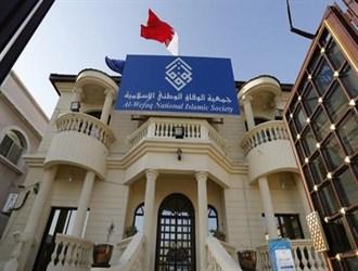 bahrain-wifaq-hq