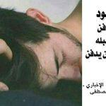 محمود.. شاب دفن مستقبله قبل أن يدفن