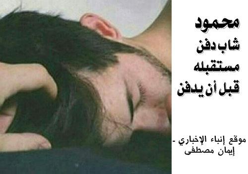 iman-moustafa-mahmoud