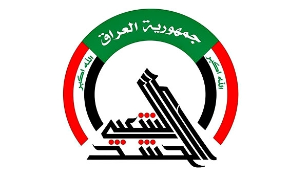 iraq-hashed-shaabi-logo