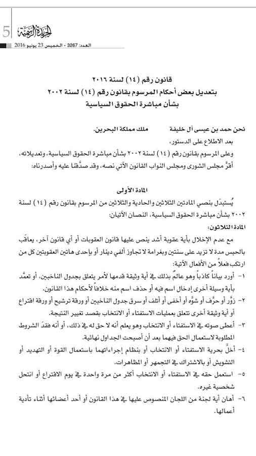 الملك البحريني يصدر تعديلات غير قانونية لمواجهة الحق في مقاطعة الانتخابات