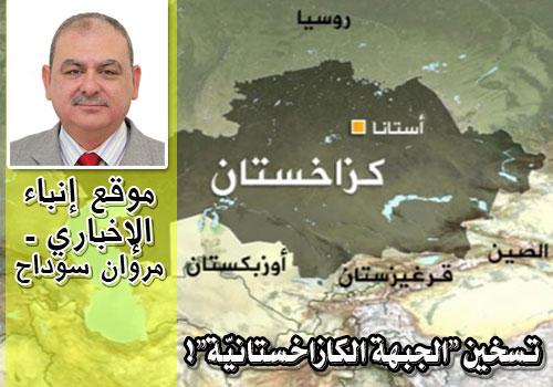 marwan-soudah-kazakhstan-explosion
