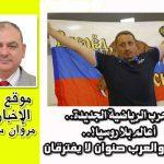 #الحرب_الرياضية_الجديدة.. أعالم بلا #روسيا!.. روسيا و #العرب صنوان لا يفترقان