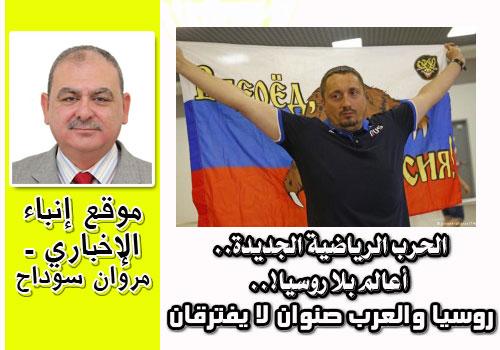 marwan-soudah-russia-sport