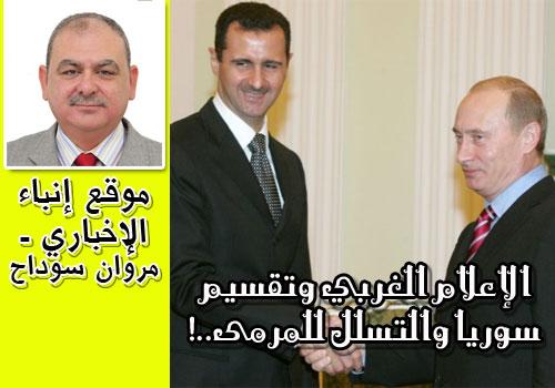 marwan-soudah-russia-syria