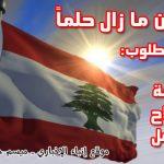 لبنان ما زال حلماً والمطلوب: ورشة إصلاح شامل