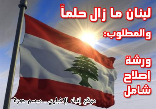 mayssam-hamzeh-lebanon-dream
